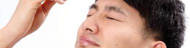 目薬をさしてすっきりとする男性