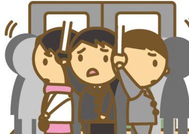 ぎちぎちの満員電車
