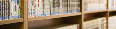 きしっと漫画が並べられた本棚