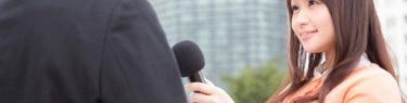 きちんきちんとインタビューするアナウンサー